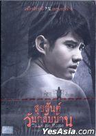 Take Me Home (2016) (DVD) (Thailand Version)