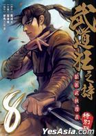 Wu Dao Kuang Zhi Shi (Vol.8) (Special Edition)