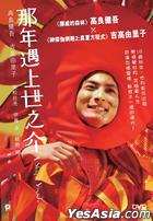 A Story Of Yonosuke (2013) (VCD) (Hong Kong Version)