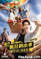 I Love That Crazy Little Thing (2016) (DVD) (Hong Kong Version)