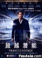 Transcendence (2014) (DVD) (Hong Kong Version)