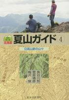 hotsukaidou natsuyama gaido 4 4 hidaka sammiyaku no yamayama