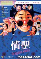 The Magnificent Scoundrels (1991) (DVD) (2020 Reprint) (Hong Kong Version)