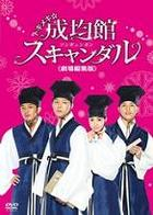 Sungkyunkwan Scandal - Theatrical Edition (DVD) (Japan Version)