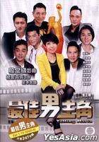 最佳男主角 (DVD) (1-10集) (完) (TVB电视节目)