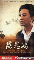 Xu Bei Hong (H-DVD) (End) (China Version)