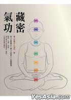 Cang Mi Qi Gong : Cong [ Yi Qi Xiu Xin ] Dao [ Xin Qi He Yi ] De Jie Tuo Dao