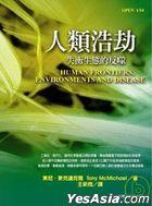 Ren Lei Hao Jie _ Shi Heng Sheng Tai De Fan Shi -- Human Frontiers, Environments and Disease