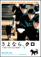 Sayonara Kuro Special Edition (Limited Edition) (Japan Version - English Subtitles)