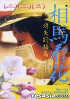 Fukushima Memories of The Lost Landscape (DVD) (Taiwan Version)