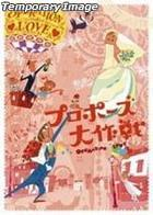 Proposal Daisakusen (DVD) (Boxset) (End) (Japan Version)