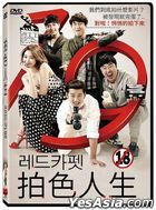 Red Carpet (2014) (DVD) (Taiwan Version)
