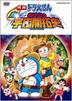 Doraemon: The New Record of Nobita: Spaceblazer (DVD) (Normal Edition) (Japan Version)