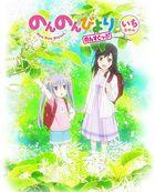 Non Non Biyori Nonstop Vol.1 (Blu-ray) (Japan Version)