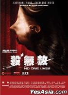 No One Lives (2012) (DVD) (Hong Kong Version)