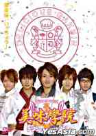 Delicious Gakuin (DVD) (Vol.1) (Japan Version)