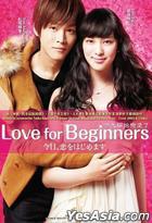 今天開始戀愛了 (DVD) (馬來西亞版)