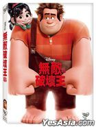 Wreck-It Ralph (2012) (DVD) (Taiwan Version)