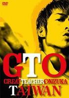 GTO Taiwan (DVD)(Japan Version)