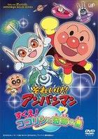 Soreike! Anpanman Sukue! Kokorin to Kiseki no Hoshi (DVD) (Japan Version)
