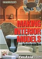 室內設計模型製作