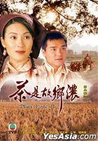茶是故乡浓 (1999) (DVD) (16-32集) (完) (TVB剧集)