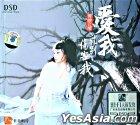 Ai Wo Jiu Bie Shang Hai Wo DSD (China Version)