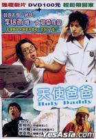 Holy Daddy (DVD) (Taiwan Version)