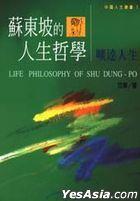 SU DONG PO DE REN SHENG ZHE XUE KUANG DA REN SHENG