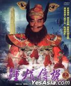 锺馗传说 (DVD) (下) (完) (台湾版)