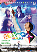Nijiiro Hermony - My Rainbow Man : Twilight File 4 (DVD) (Japan Version)
