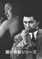 Umemiya Tatsuo Shuen Yoru no Seishun Series (Japan Version)
