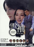 Yun Xiu (DVD) (End) (Taiwan Version)