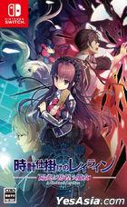 A Clockwork Ley-Line: Kagerou ni Samayou Majo (Japan Version)