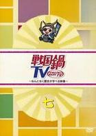 Sengokunabe TV - Nantonaku Rekishi ga Manaberu Eizo (7) (DVD) (Japan Version)