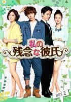我的遗憾男友 DVD Box 2 (DVD)(日本版)