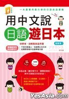 Yong Zhong Wen Shuo Ri Yu You Ri Ben