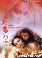 The Bride With White Hair (DVD) (Taiwan Version)