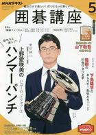 NHK Igo Kouza 09189-05 2021