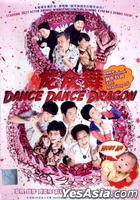 Dance Dance Dragon (DVD) (Malaysia Version)