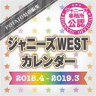 Johnny's WEST 2018 Calendar (APR-2018-MAR-2019) (Japan Version)