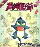 2002 Muka Muka Paradise Vol.5