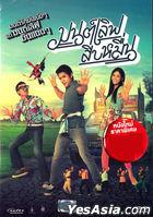 Mon Love 10 Muen (DVD) (Thailand Version)