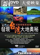 Da Ai Documentary : Discovering Taiwan (DVD) (Taiwan Version)