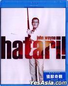 Hatari! (1962) (Blu-ray) (Hong Kong Version)