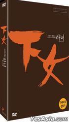 下女 (DVD) (韩国版)
