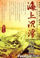 Hai Shang Chen Fu (DVD) (Taiwan Version)