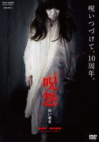 Ju-on: White Ghost (DVD) (Japan Version)