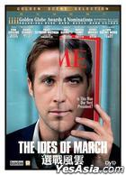 The Ides Of March (2011) (DVD) (Hong Kong Version)