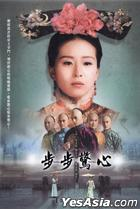 Startling By Each Step (2011) (DVD) (Ep. 1-35) (End) (Taiwan Version)